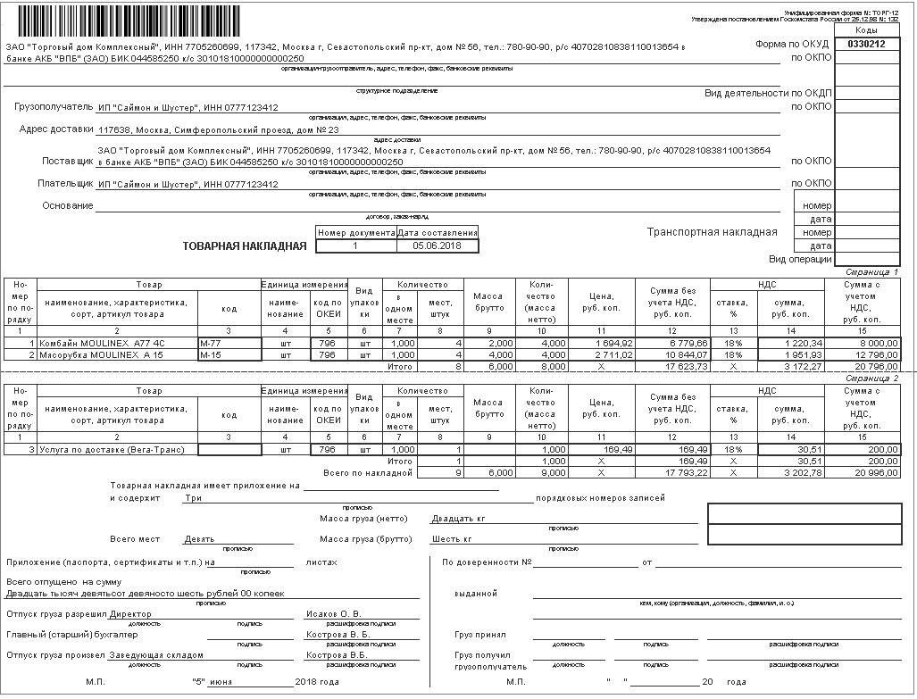 ТОРГ-12 для Реализации товаров и услуг 1С: Управление торговлей 11.4 (С услугами)(Внешняя печатная форма)