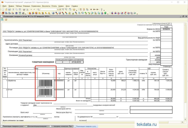 ТОРГ-12 со штрихкодами для Реализации в 1С:УТ 10.3 (Внешняя печатная форма)