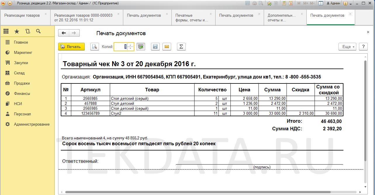 Товарный чек для Реализации в Розница 2.2 (Внешняя печатная форма)
