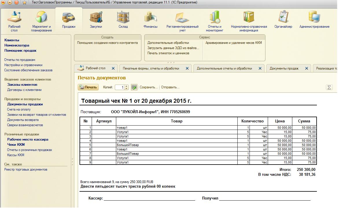 Товарный чек для Реализации в УТ 11.1 (Внешняя печатная форма)