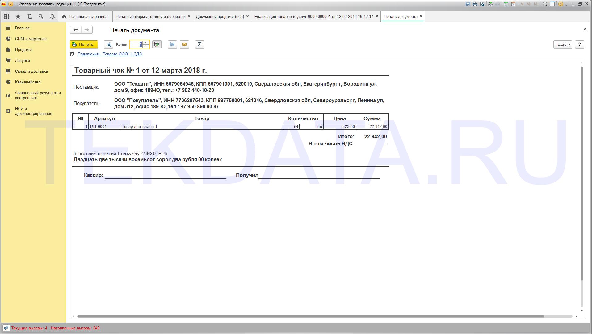 Товарный чек для Реализации в УТ 11.4 (Внешняя печатная форма)
