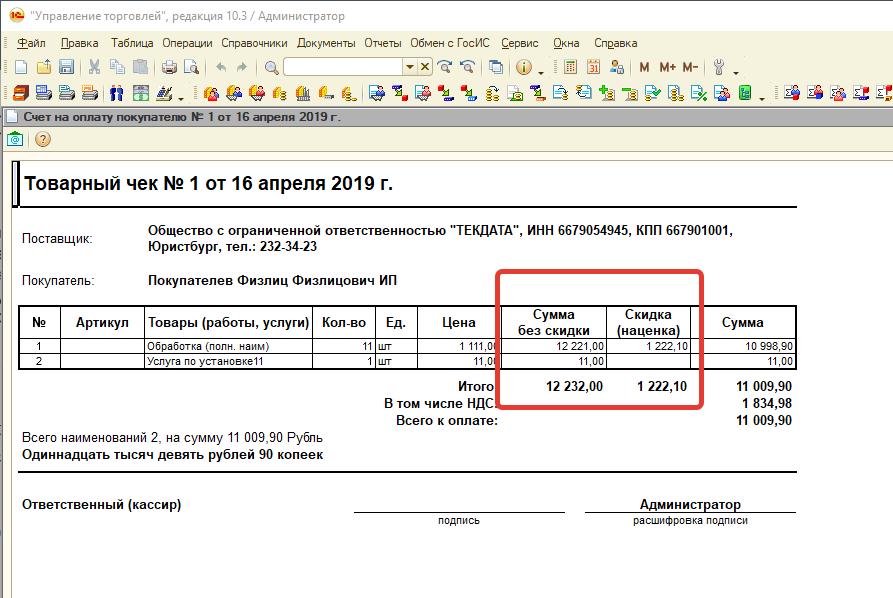 Товарный чек со скидками для Счета и Реализации в УТ 10.3 (Внешняя печатная форма)