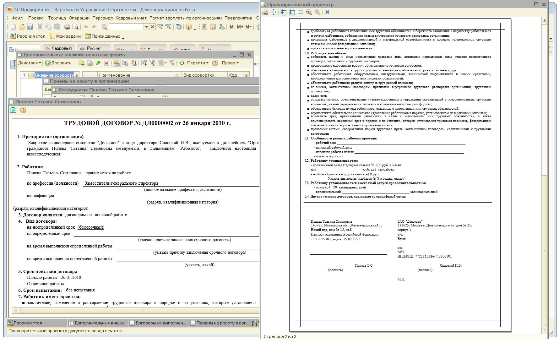 Трудовой договор для ЗУП 2.5 (Внешняя печатная форма)
