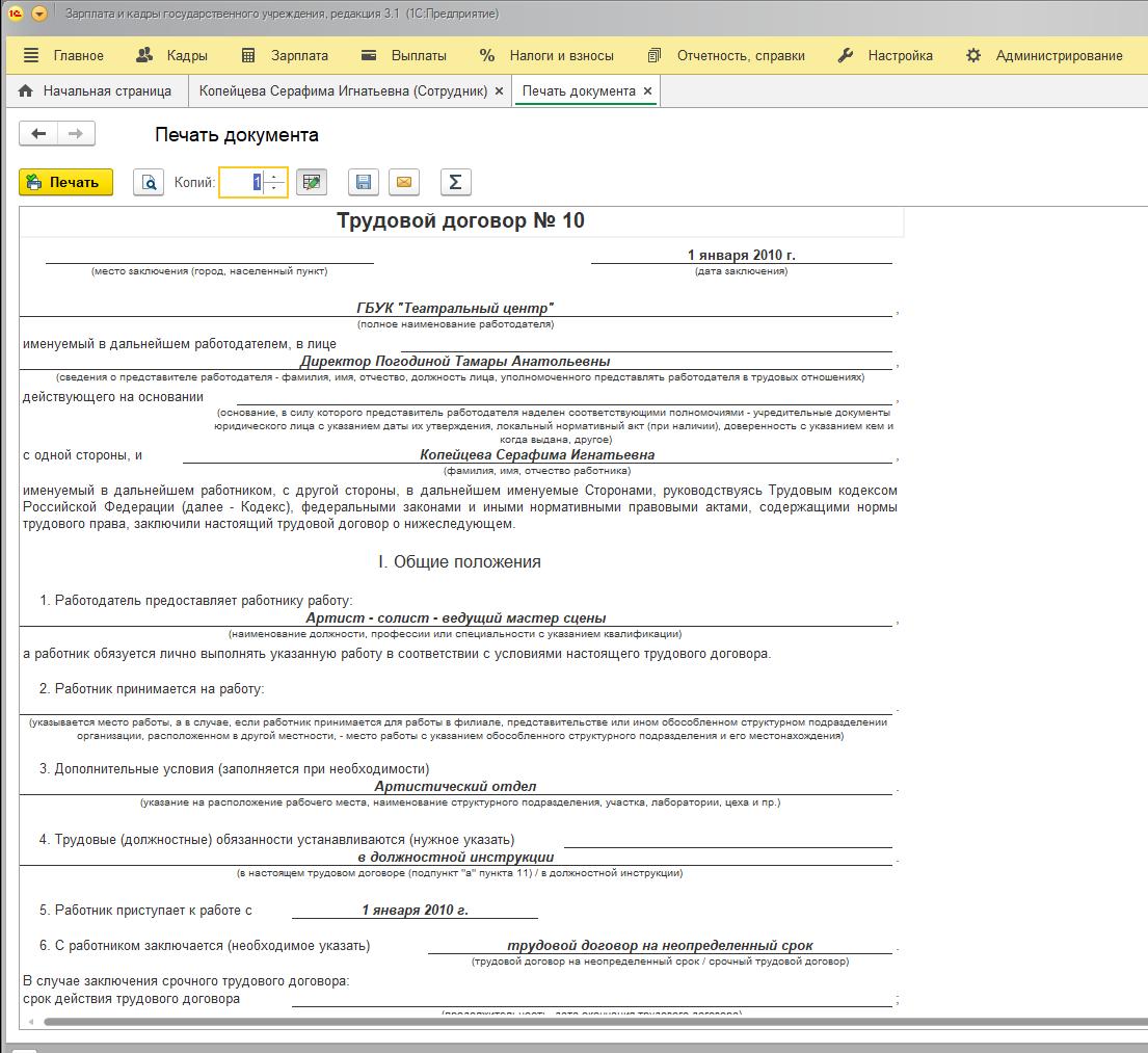 Трудовой договор для ЗКГУ 3.1 (Внешняя печатная форма)