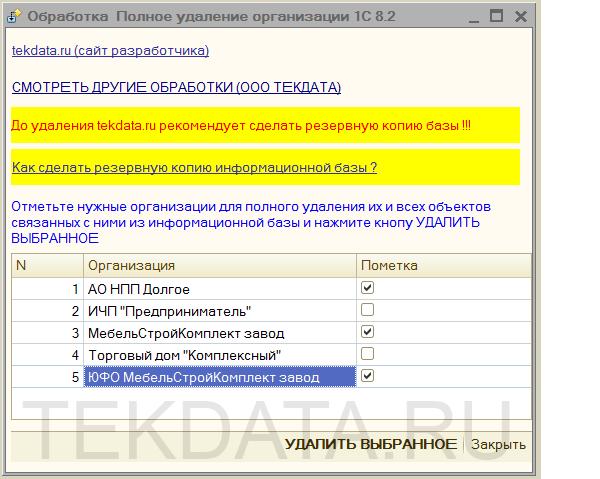 Удаление организации из 1С 8.2 (Внешняя обработка) | tekdata.ru