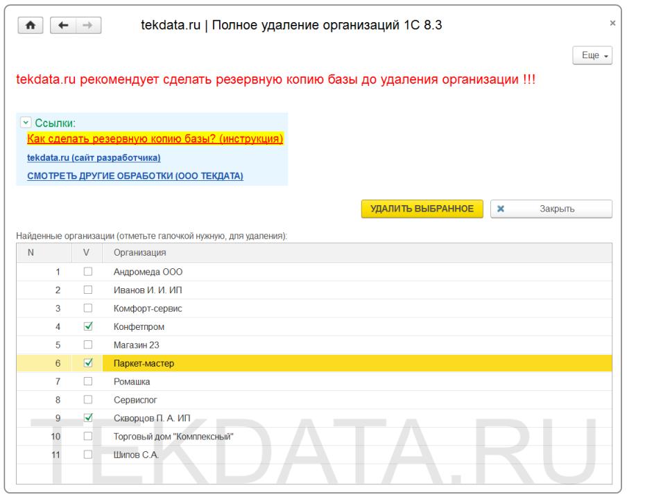 Удаление организации из 1С 8.3 (Внешняя обработка) | tekdata.ru