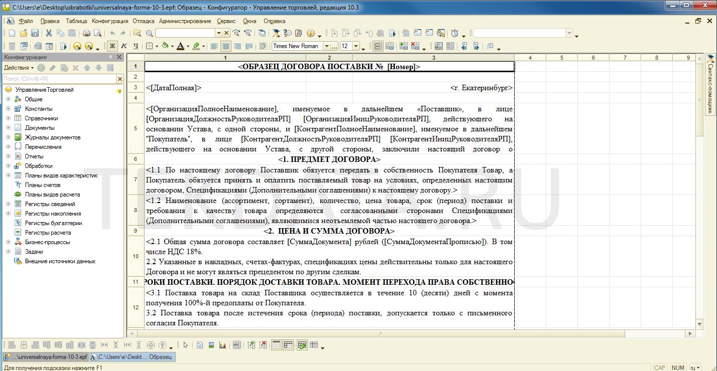 Универсальная печатная форма 1С:УТ 10.3 (внешняя обработка *.epf) | tekdata.ru