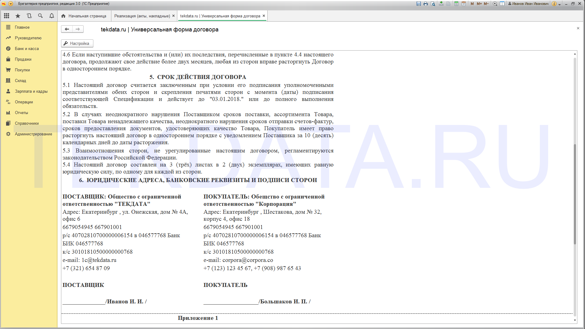 Универсальная печатная форма 1С:БП 3.0 (внешняя обработка *.epf) | tekdata.ru