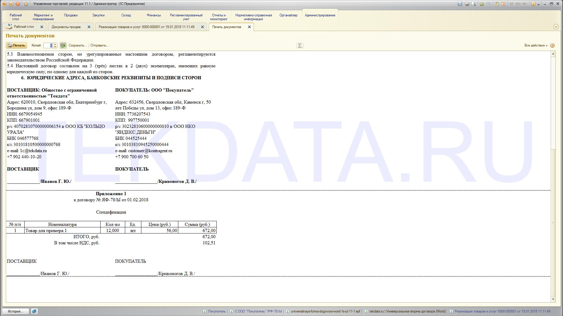 Универсальная печатная форма 1С:УТ 11.1 (внешняя обработка *.epf) | tekdata.ru