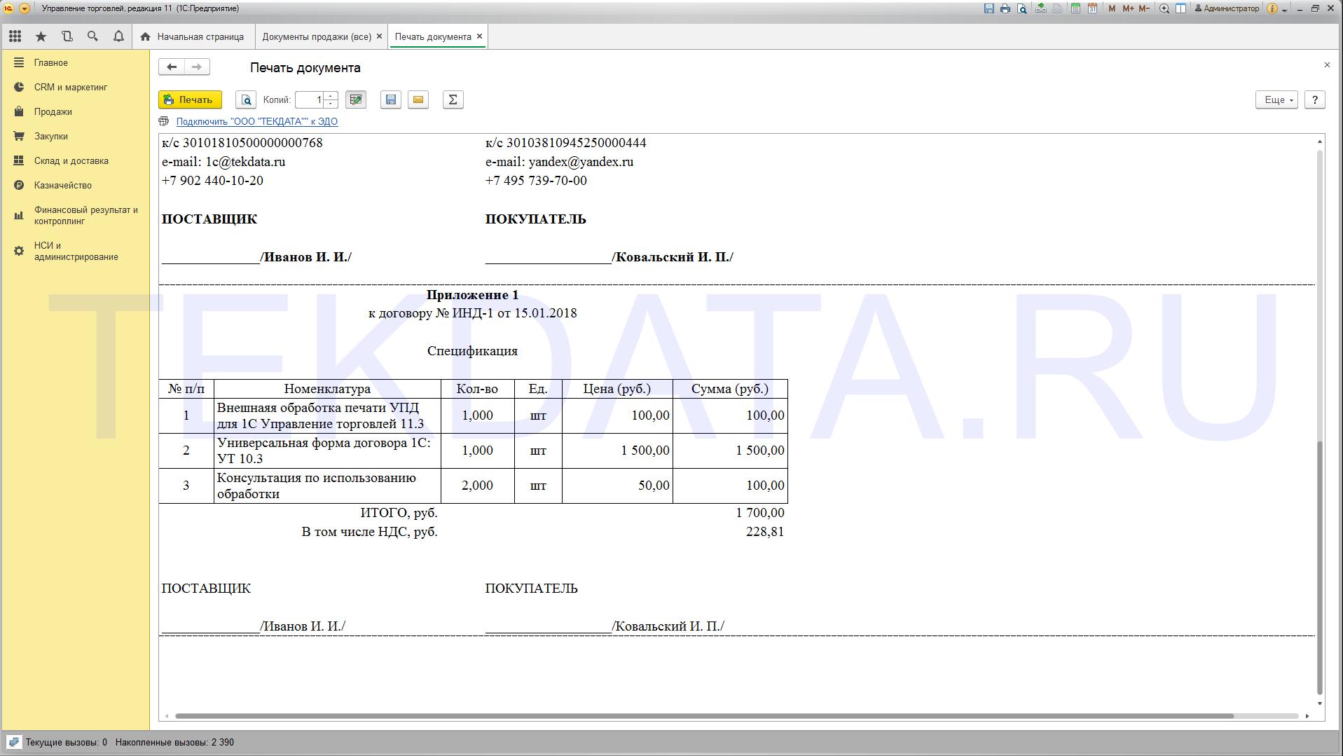Универсальная печатная форма 1С:УТ 11.3 (внешняя обработка *.epf) | tekdata.ru