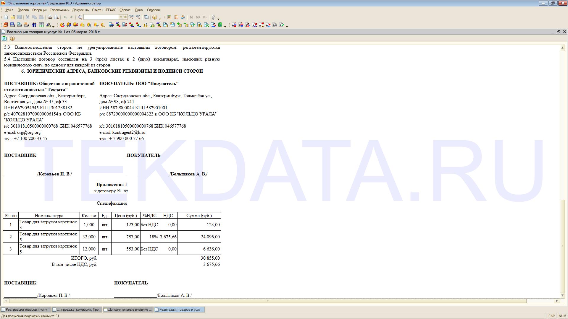 Универсальная печатная форма договора со спецификацией для 1С:УТ 10.3 (внешняя обработка *.epf) | tekdata.ru