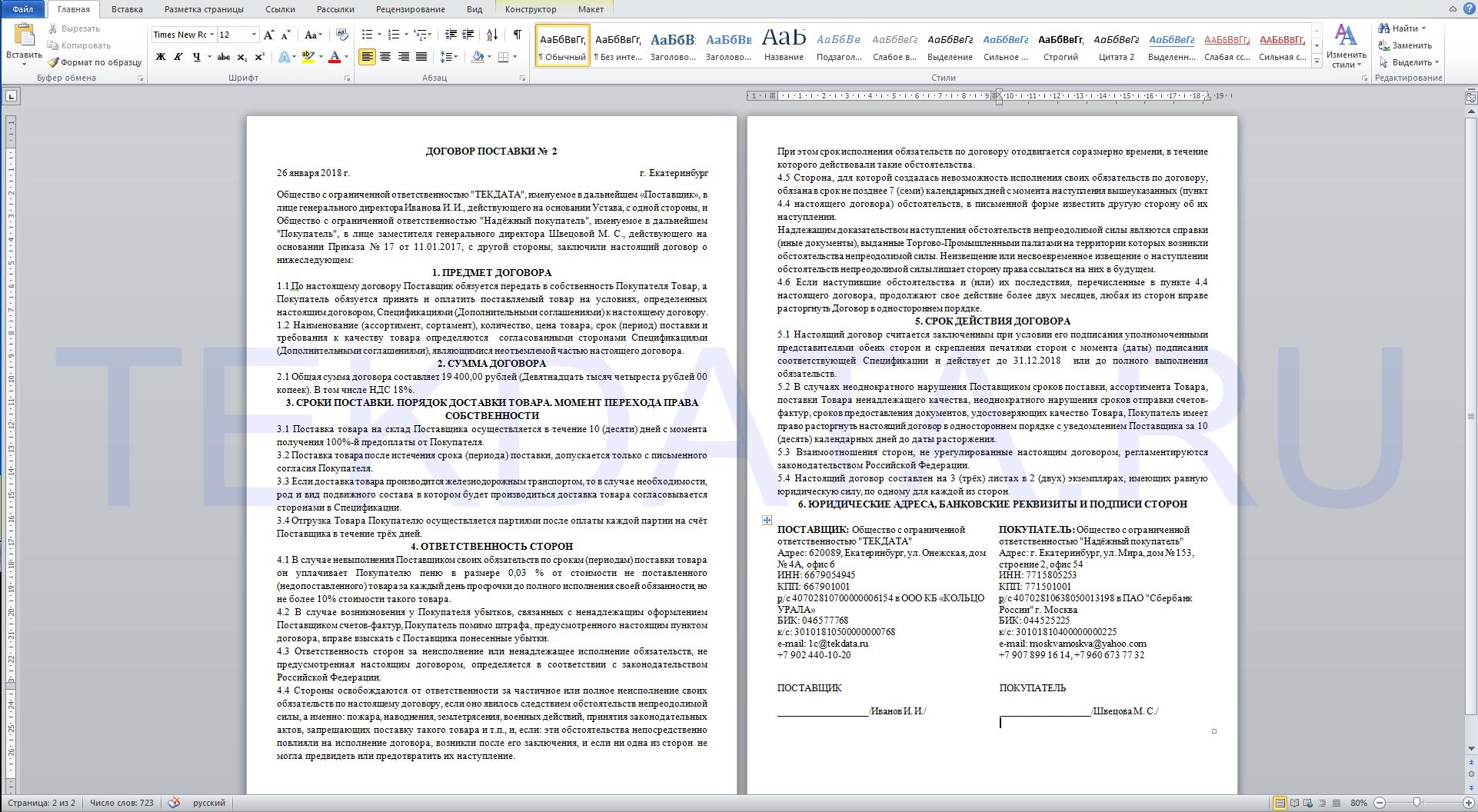Универсальная печатная форма договора в формате Word для 1С:Розница 2.2