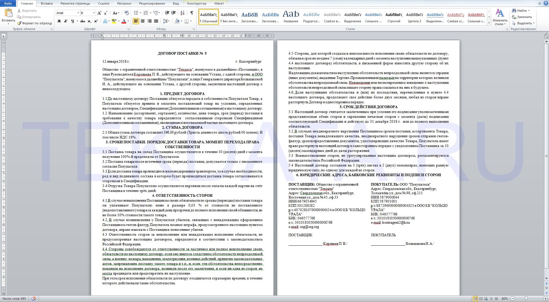 Универсальная форма договора в формате Word для 1С:Управление торговлей 10.3