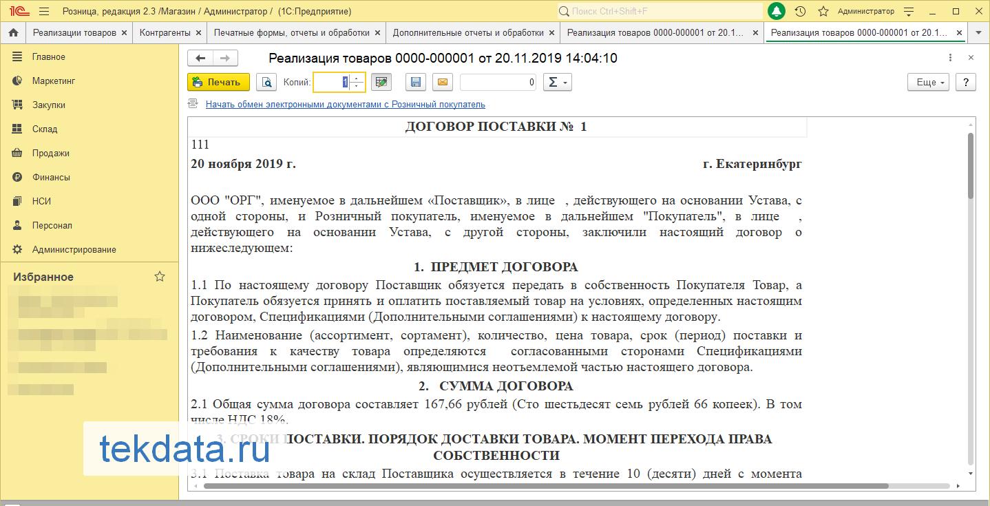 Универсальная печатная форма договора с выводом дополнительных реквизитов для 1С:Розница 2.3.7