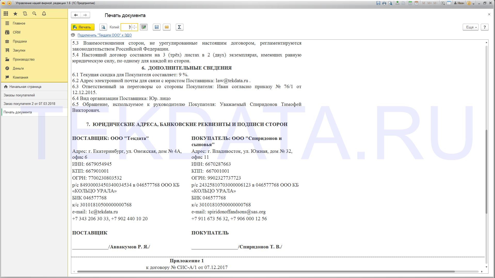 Универсальная печатная форма договора для 1С: УНФ 1.6(внешняя обработка *.epf) | tekdata.ru