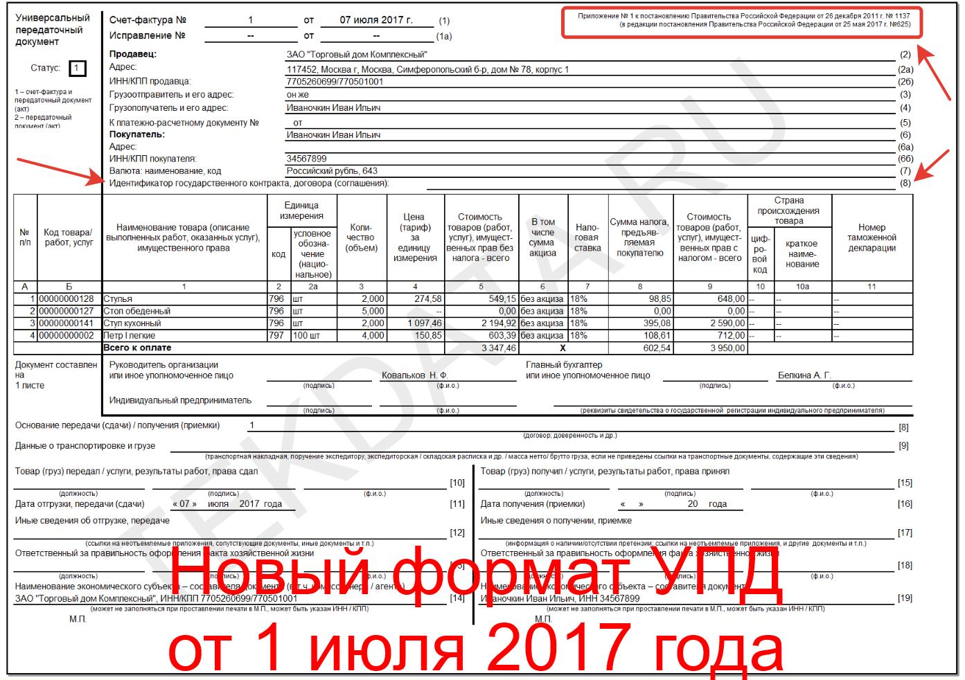 УПД для 1С Управление торговлей 10.3 (Внешняя печатная форма) (формат от 01.07.2017!)
