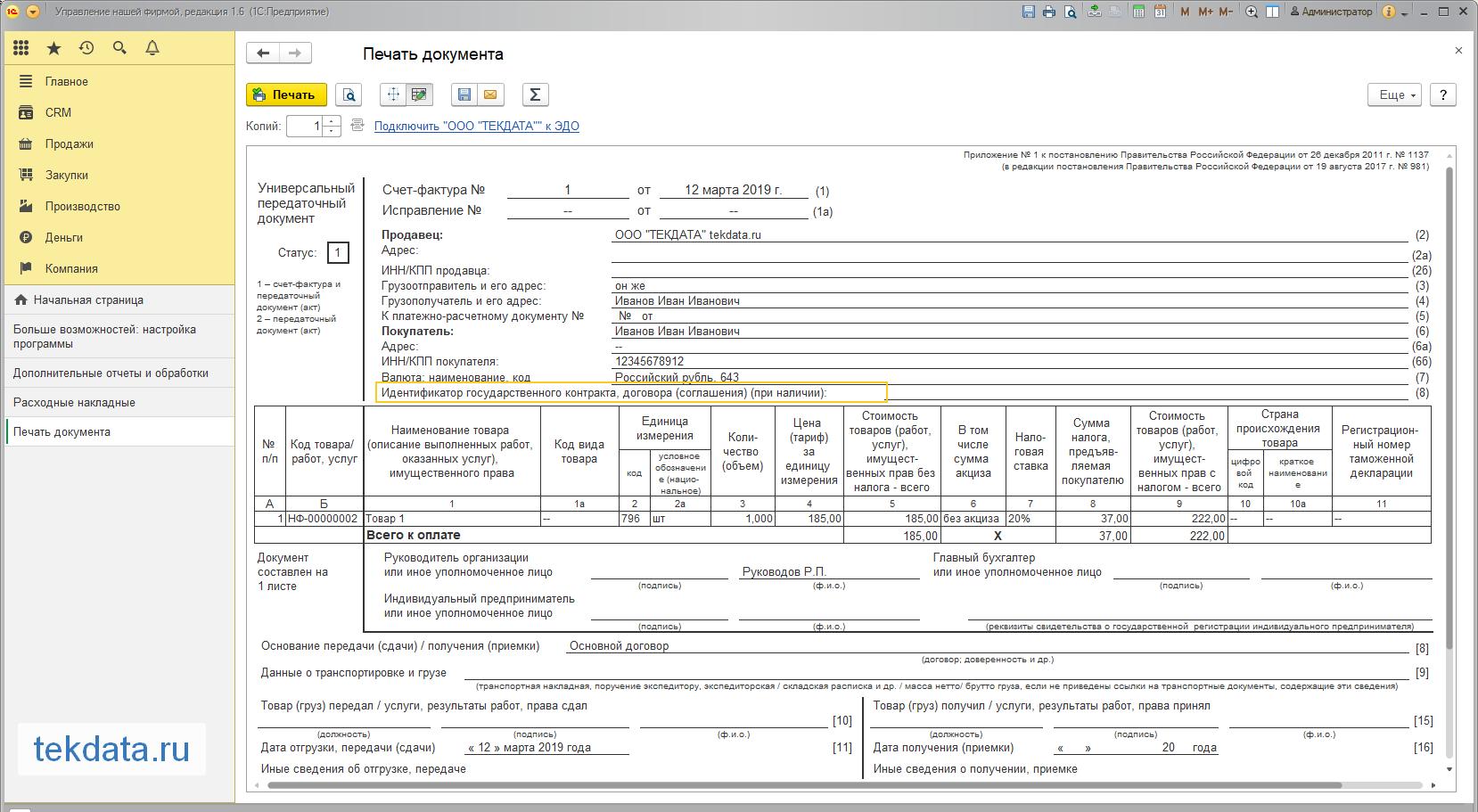 УПД для 1С УНФ 1.6.16  (Внешняя печатная форма)