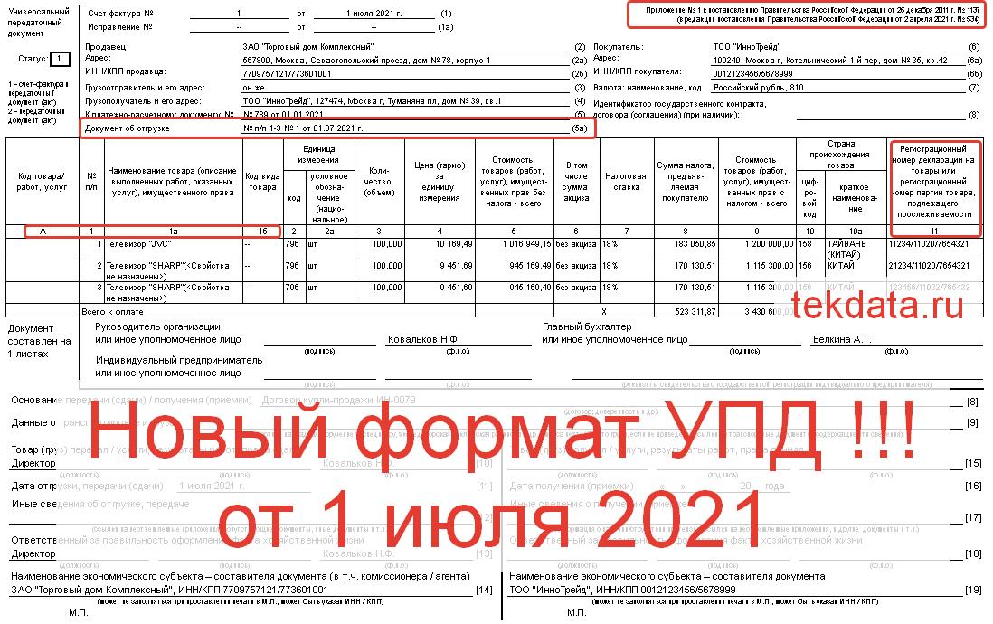 УПД с 1 июля 2021 года для непрослеживаемых товаров для 1С Комплексная Автоматизация 1.1 (Внешняя печатная форма)