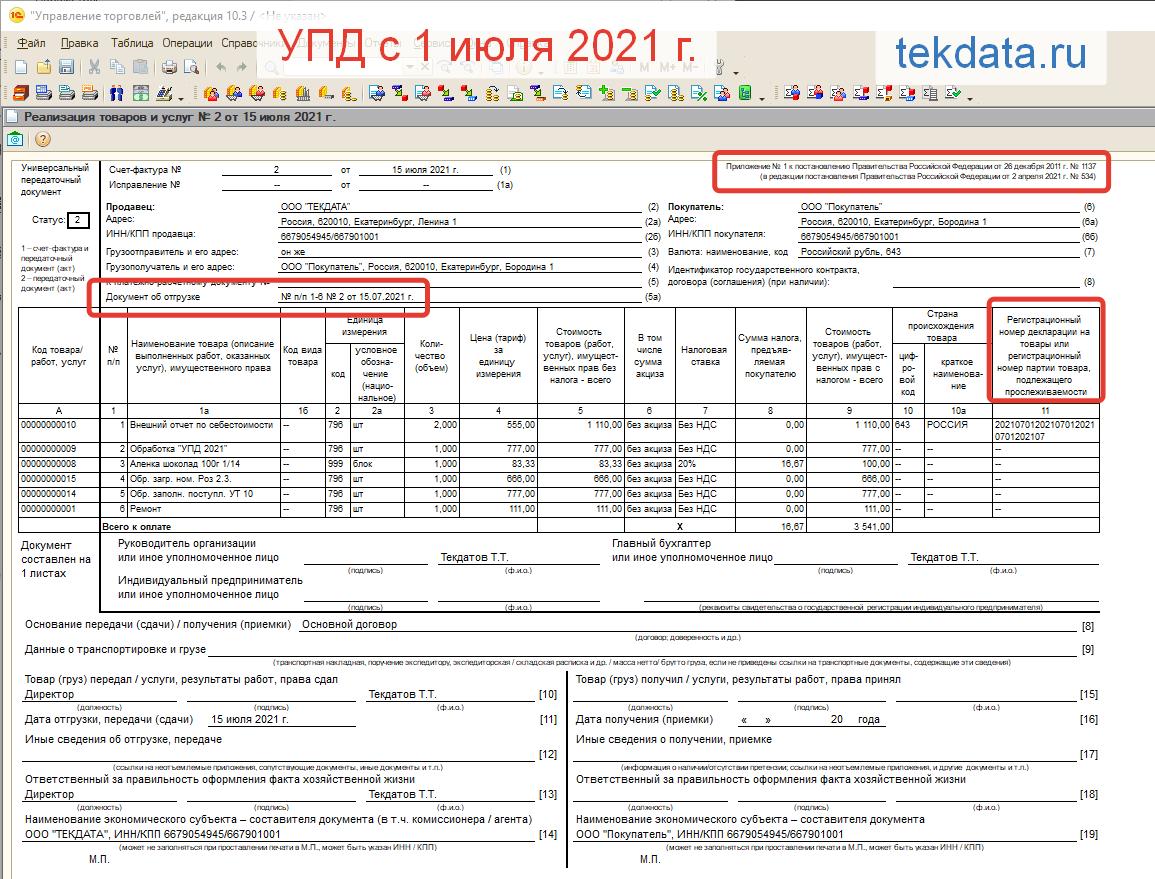 УПД с 1 июля 2021 года для непрослеживаемых товаров для 1С Управление торговлей 10.3 (Внешняя печатная форма)