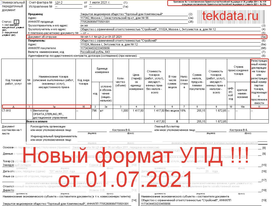 УПД с 1 июля 2021 года для непрослеживаемых товаров для 1С Управление торговлей 11.3 (Внешняя печатная форма)