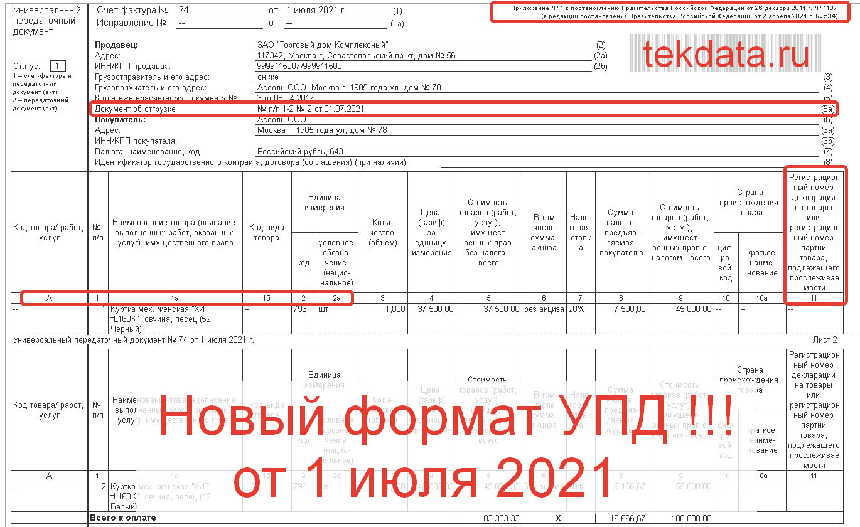 УПД с 1 июля 2021 года для непрослеживаемых товаров для 1С Управление торговлей 11.4 (Внешняя печатная форма)