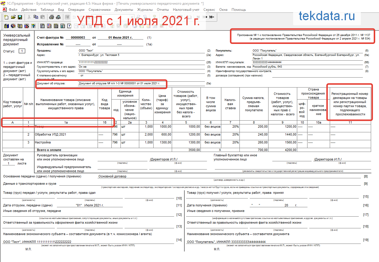 УПД с 1 июля 2021 года для непрослеживаемых товаров для 1C 7.7 Бухгалтерия 4.5 (Внешняя печатная форма)