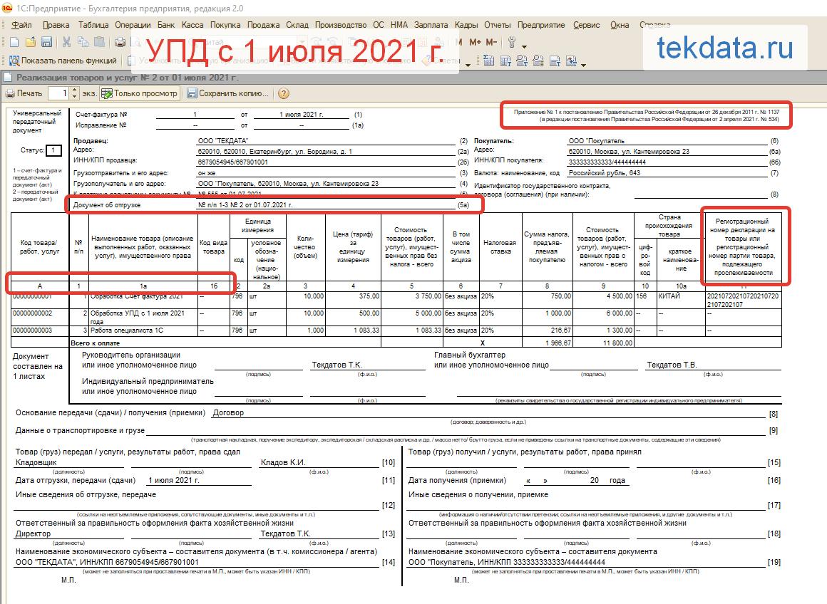 УПД с 1 июля 2021 года для непрослеживаемых товаров для 1С Бухгалтерия 2.0 (Внешняя печатная форма)
