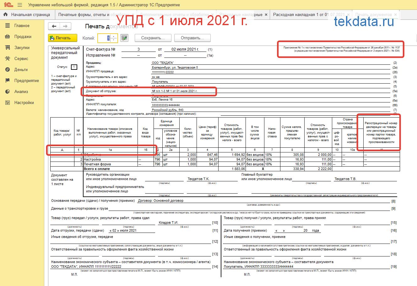 УПД с 1 июля 2021 года для непрослеживаемых товаров для 1С УНФ 1.5-1.6 (Внешняя печатная форма)