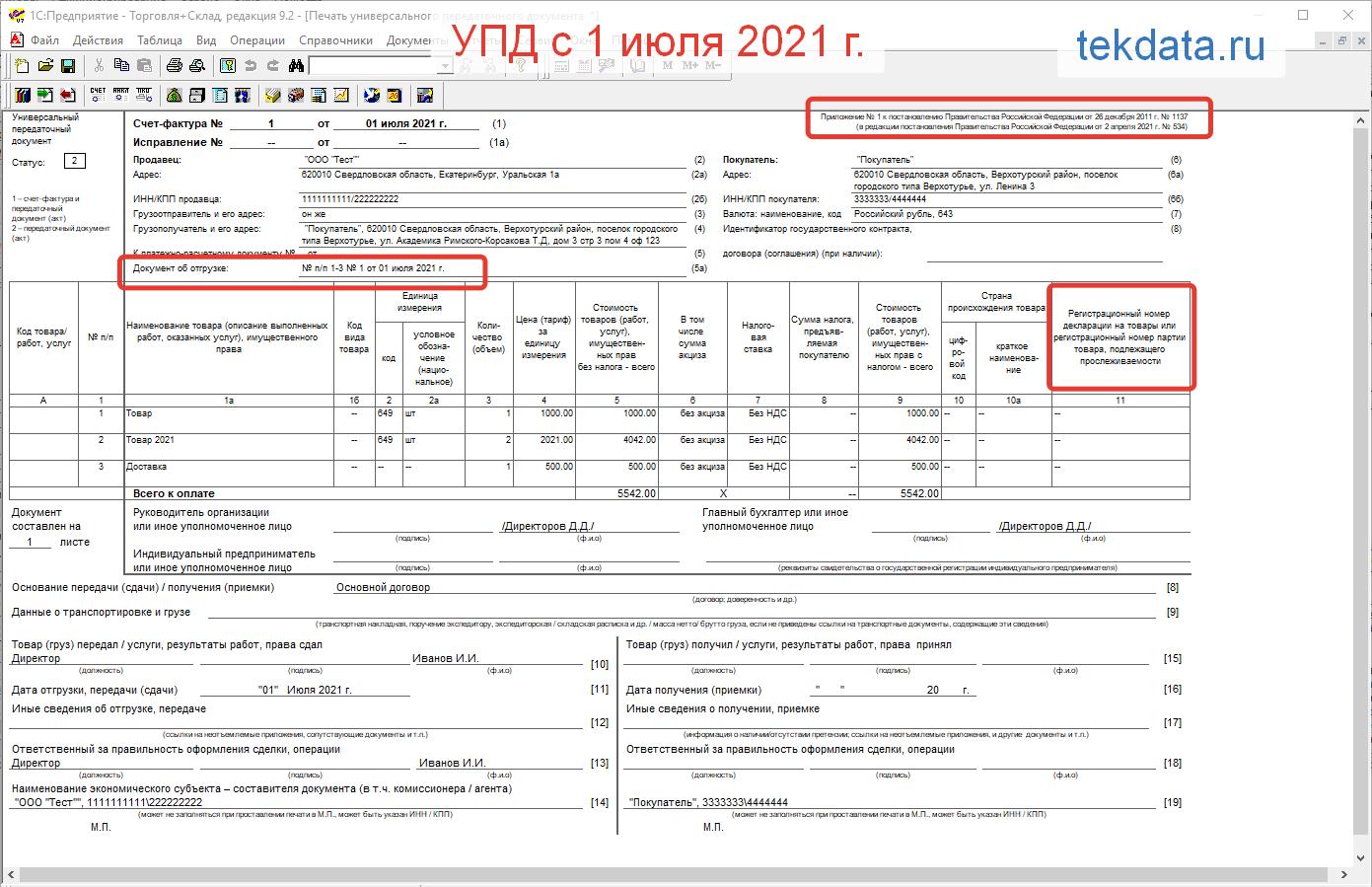 УПД с 1 июля 2021 года для непрослеживаемых товаров для 1С 7.7 Торговля и склад 9.2 (Внешняя печатная форма)