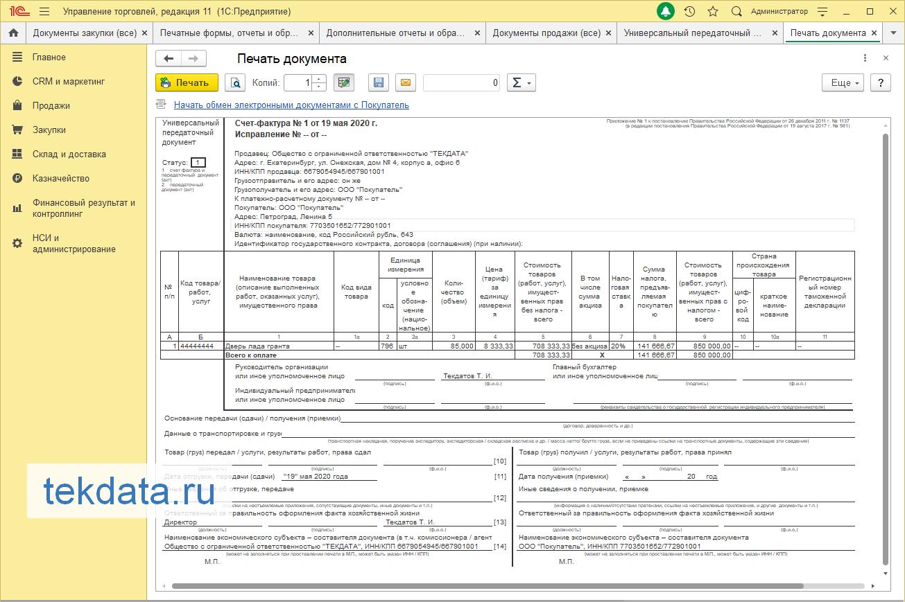 УПД для реализации в 1С:Управление торговлей 11.4 (Внешняя печатная форма)