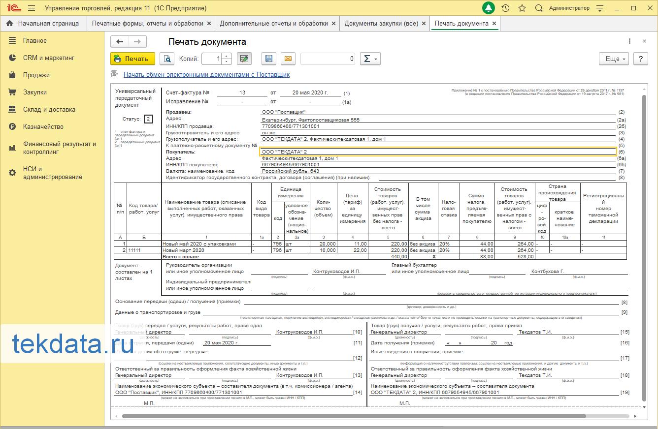 УПД за поставщика для приобретения в 1С УТ 11.4 (Внешняя печатная форма)