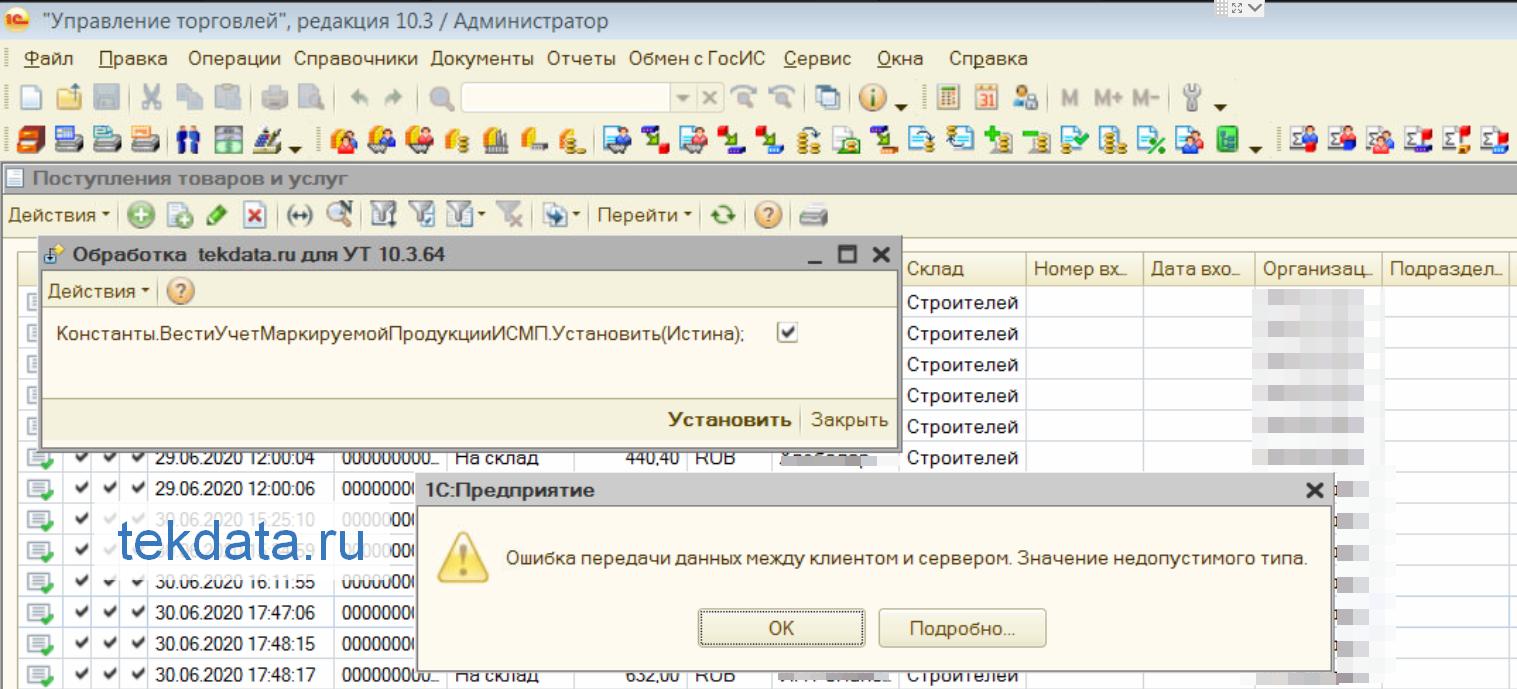 Установить значение константы ВестиУчетМаркируемойПродукцииИСМП для УТ 10.3.64 (внешняя обработка)