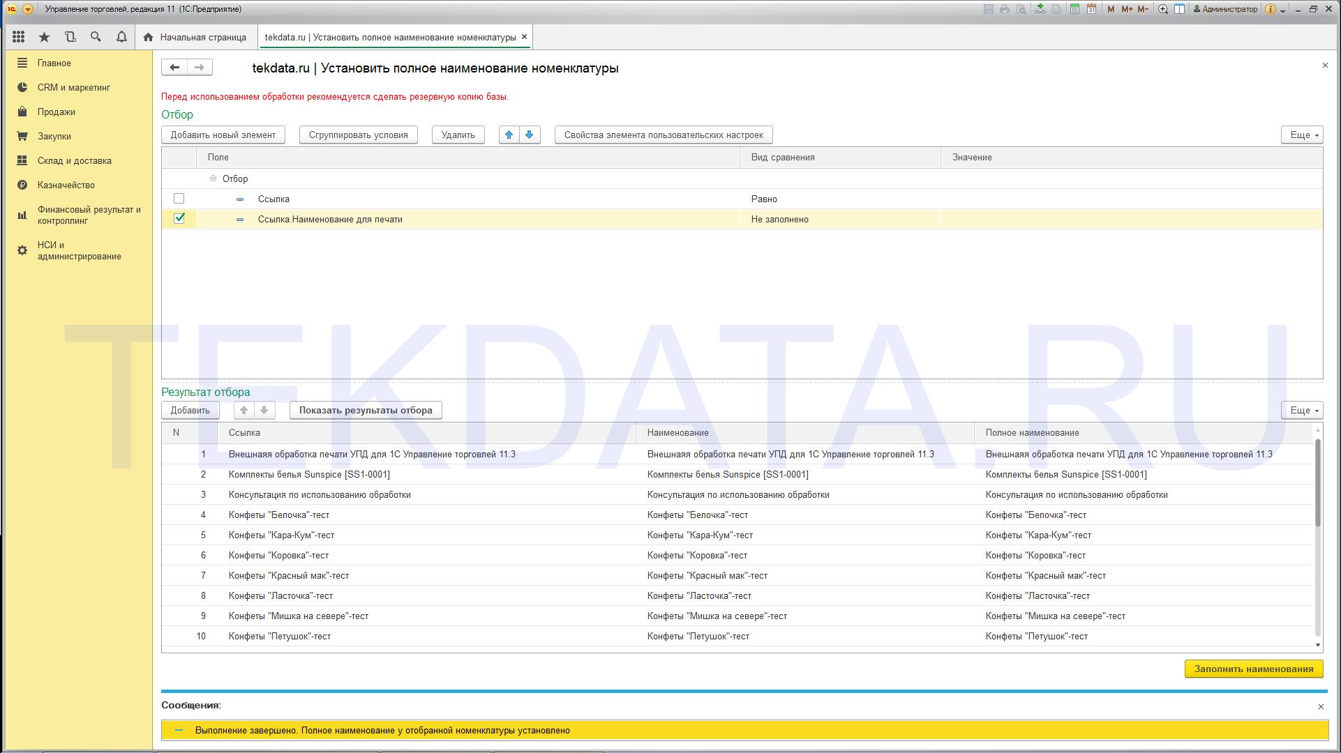 Групповое заполнение полного наименования номенклатуры по наименованию в 1С: 8.2/8.3 | tekdata.ru