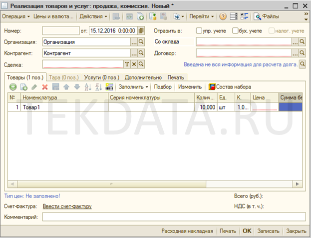 История изменений объектов в 1С 8.2 (УТ 10.3, Розница 1.0, БП 2.0) (встраиваемый модуль *.cf) | tekdata.ru
