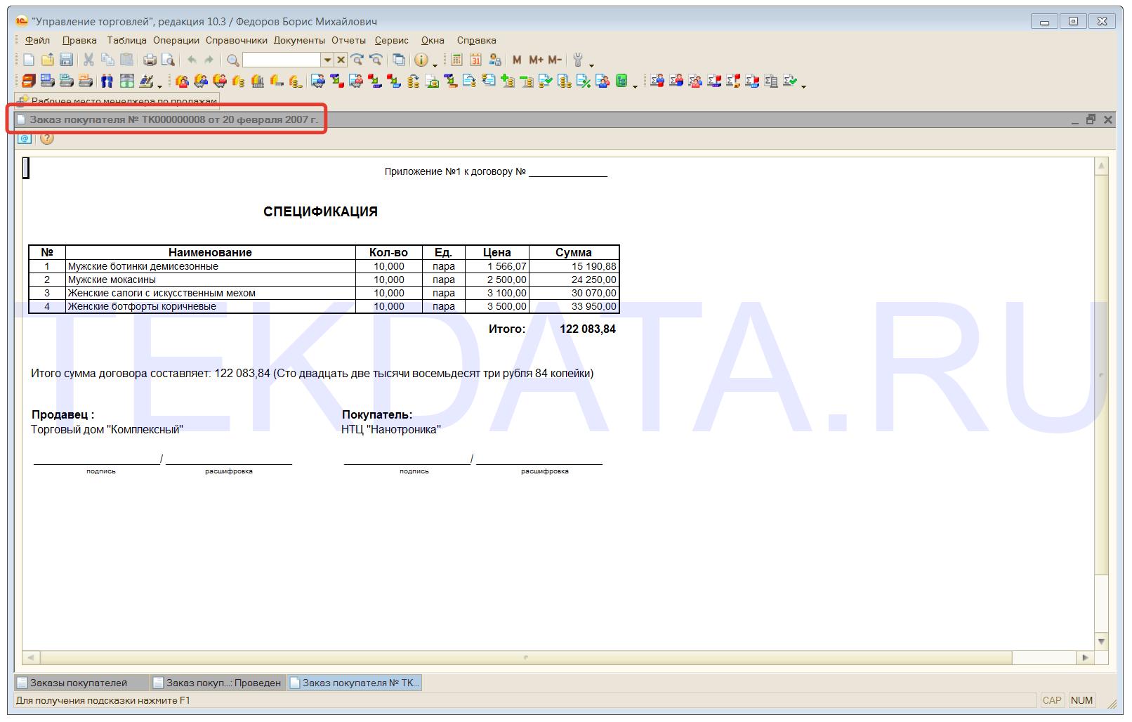 Спецификация к договору 1С 8.2 - УТ 10.3 (Рис. zakaz-2) | tekdata.ru