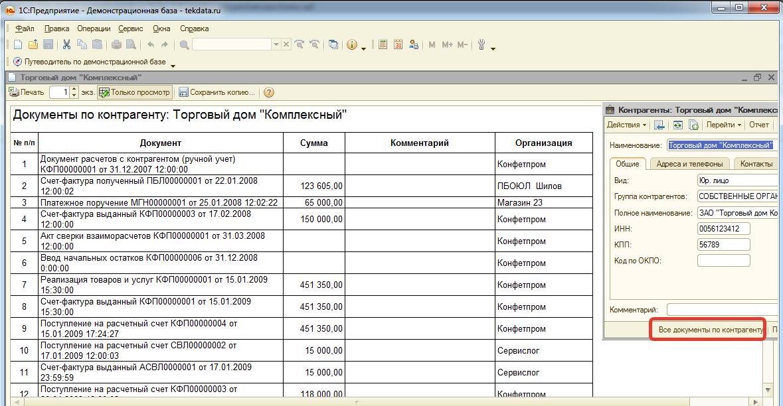 Все документы по контрагенту для БП 2.0 (внешняя печатная форма)