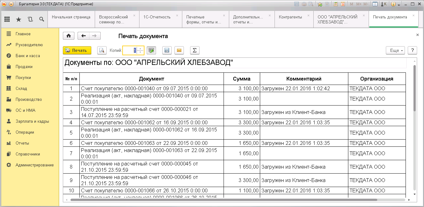 Все документы по контрагенту 1С:БП 3.0 (внешняя печатная форма)
