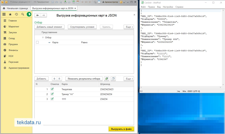 Выгрузка данных информационных (дисконтных) карт в формате json для 1С:Розница 2.2