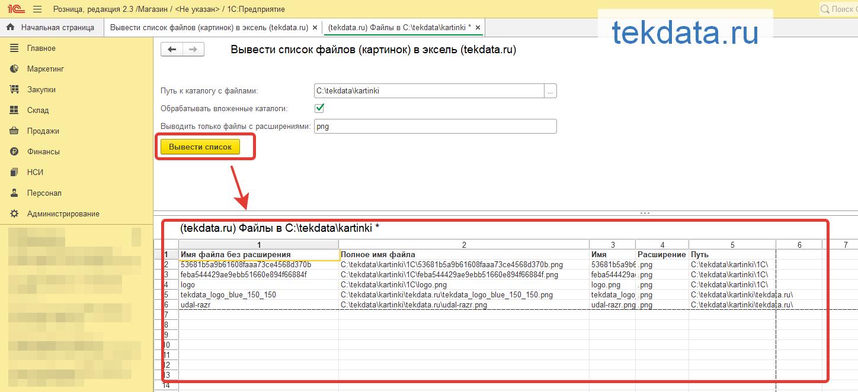 Вывести список файлов (картинок) в Excel для 1С 8.3 (внешняя обработка)