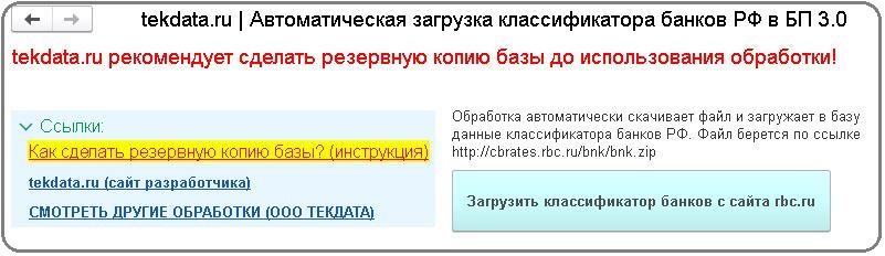 Загрузка классификатора банков БП 3.0 (Внешняя обработка) | tekdata.ru