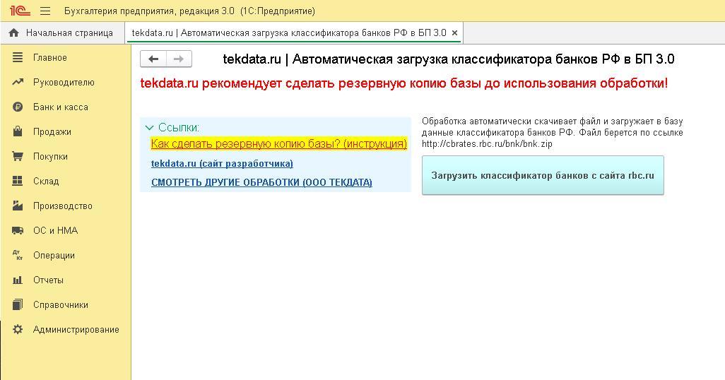 Автоматическая загрузка классификатора банков в 1С Бухгалтерия 3.0 с сайта РБК (rbc.ru)