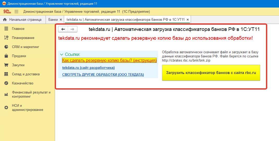Загрузка классификатора банков 1С УТ 11.4 | tekdata.ru