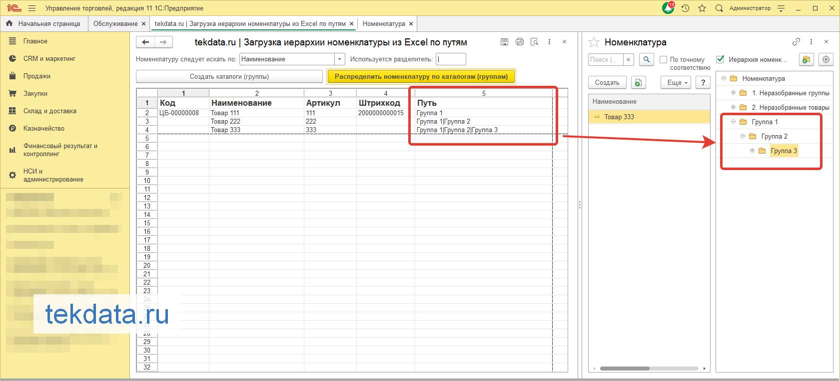 Загрузка иерархии номенклатуры из Excel по путям для 1С:УТ 11.4