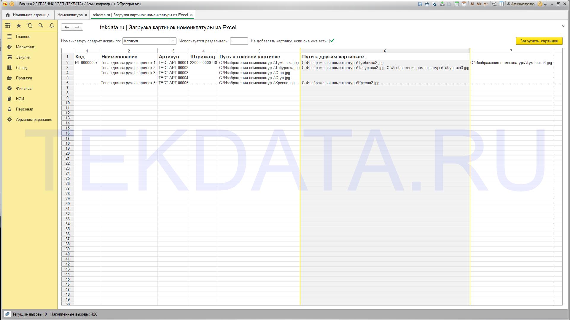 Загрузка картинок номенклатуры из Excel для Розница 2.2