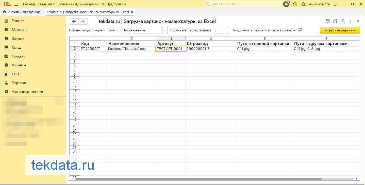 Загрузка картинок номенклатуры из Excel для Розница 2.3.7