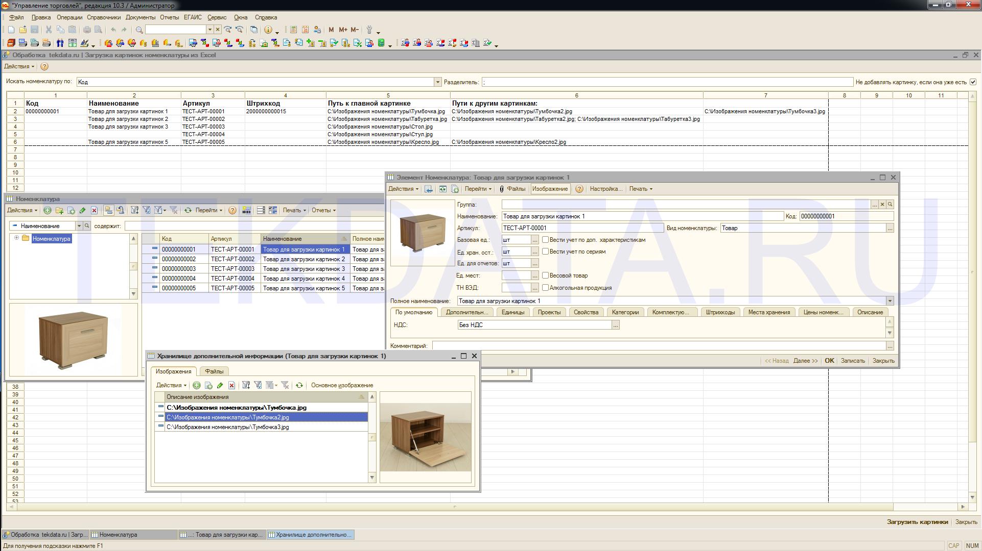 Загрузка картинок номенклатуры из Excel для 1С:УТ 10.3