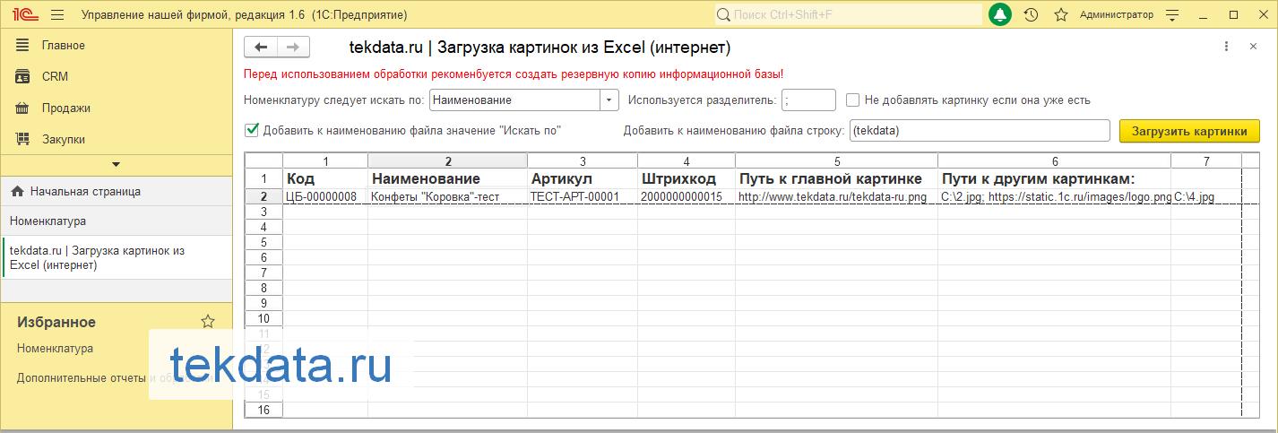Загрузка картинок номенклатуры из Excel по ссылкам из интернета 2 для 1С:УНФ 1.6