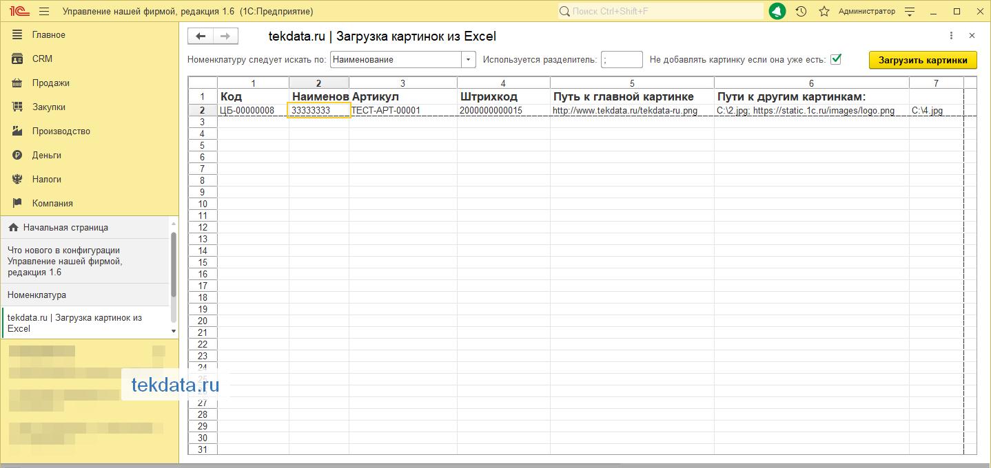 Загрузка картинок номенклатуры из Excel по ссылкам из интернета для 1С:УНФ 1.6