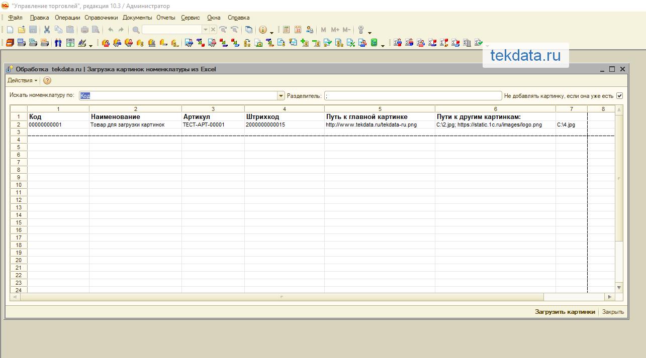 Загрузка картинок номенклатуры из Excel по ссылкам из интернета (http, https) для 1С:УТ 10.3