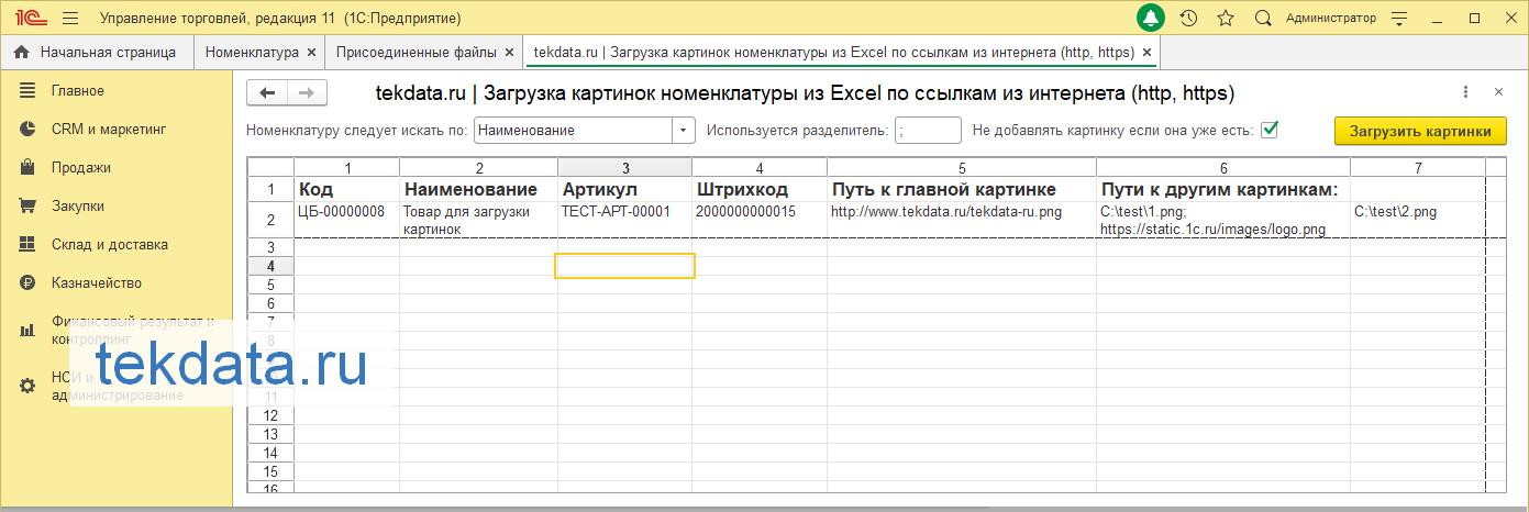 Загрузка картинок номенклатуры из Excel по ссылкам из интернета (http, https)  для 1С:УТ 11.4